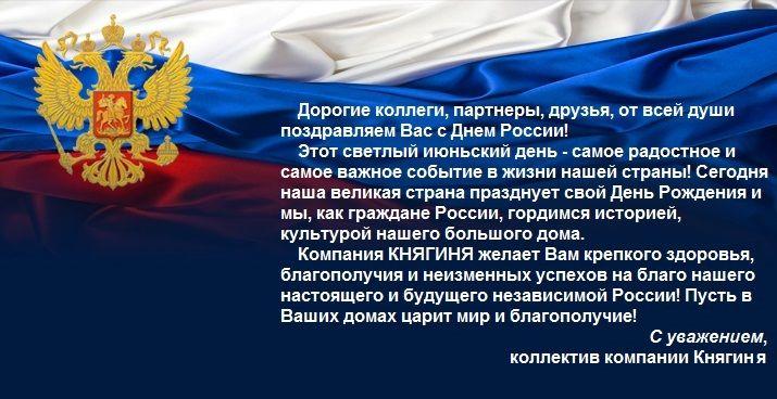 Официальное поздравление с днем россии от главы